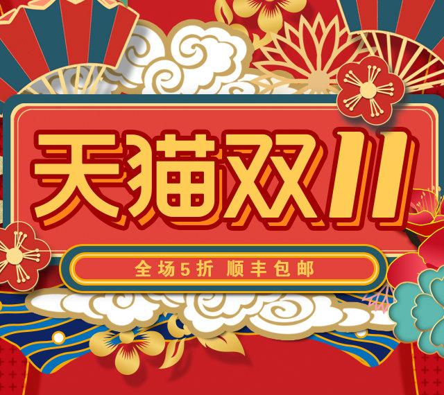 淘宝天猫标准版宽度(640)海报图片-6745