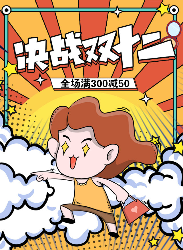 淘宝天猫标准版宽度(640)海报图片-6753